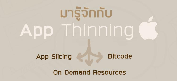 มารู้จักกับ App Thinning (ของ Apple)