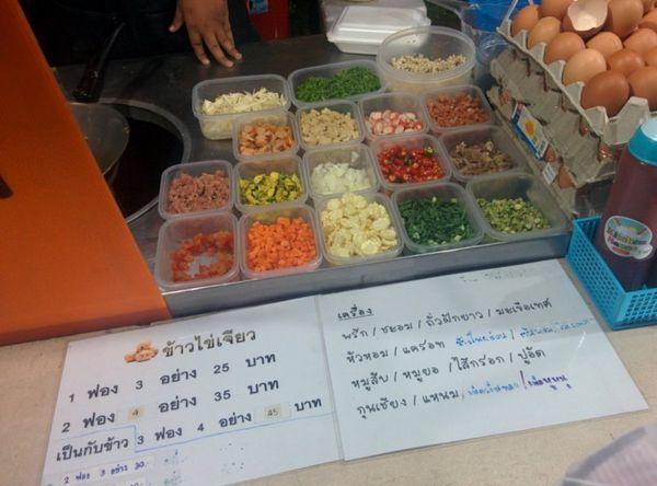 สั่งไข่เจียว 2 ฟอง 4 อย่าง 35 บาทกินทุกวันไม่ซ้ำแบบกัน ได้นานที่สุดกี่วัน